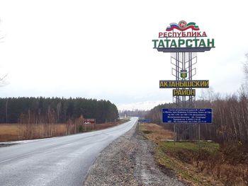 Willkommen in Tatarstan!